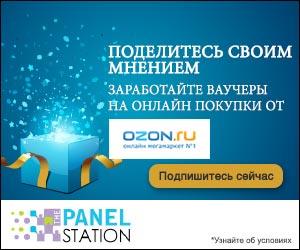 Платные интернет опросы в России